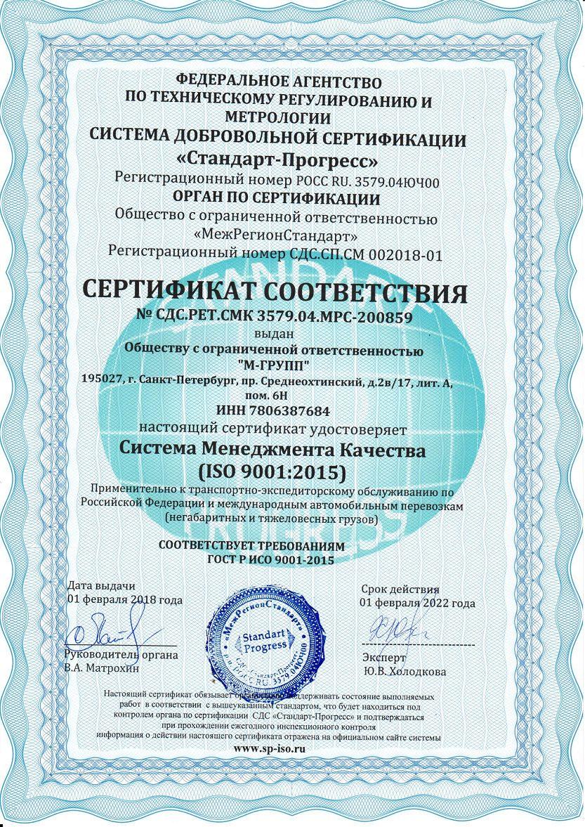 Сертификат соответствия ISO 9001:2015