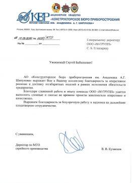 "АО ""КБ им. Академика Шипунова"""