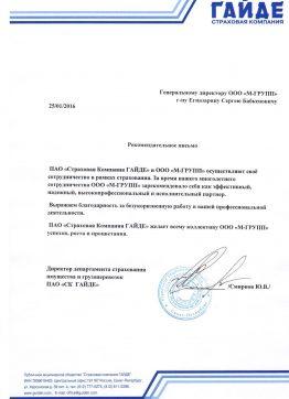 ПАО Гайде СК