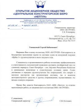 ОАО  ЦКБ Нептун
