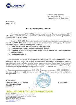 "ЗАО  ""СТС Логистикс"""