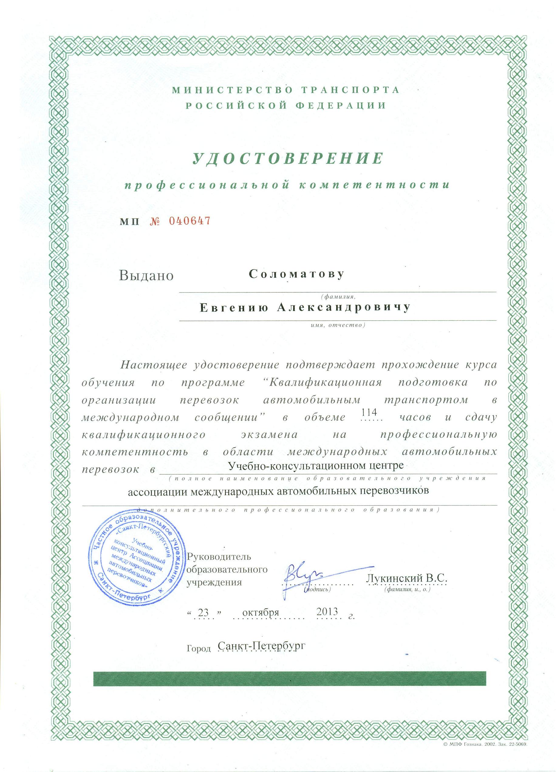 Удостоверение профессиональной компетентности в области международных перевозок Соломатова Е.А.
