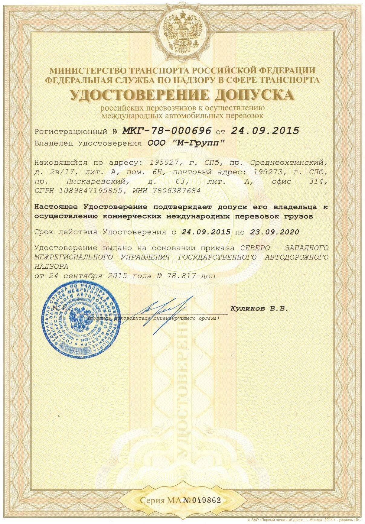 Удостоверение допуска к осуществлению международных автомобильных перевозок