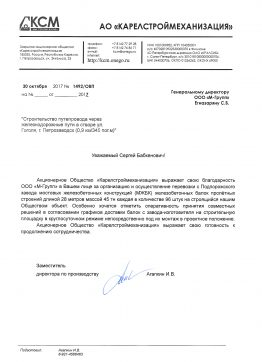 """АО """"Карелстроймеханизация"""""""